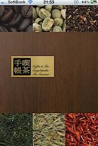 喫茶手帳 for iPhoneのスクリーンショット