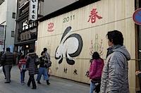 鶴岡八幡宮前の通りの、材木屋さんの写真