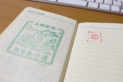 能率手帳 ゴールドの別冊ノートの写真