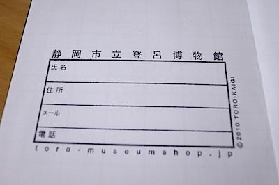 登呂博物館オリジナル 測量野帳の写真