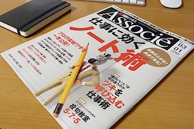 仕事に効くノート術 - 日経ビジネスAssocie 2011.03.01号の写真
