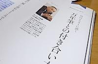 趣味の文具箱 vol.19の写真
