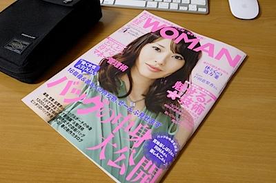バッグの中身大公開 日経WOMAN 2011年4月号の写真