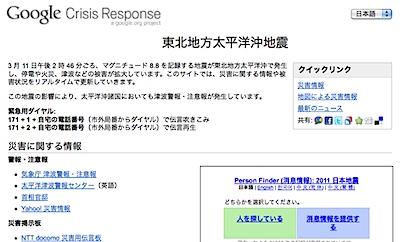 Google 東北地方太平洋沖地震情報ページスクリーンショット