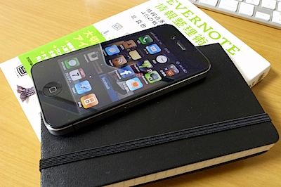 EVERNOTE情報整理術と、iPhoneと、Moleskineの写真