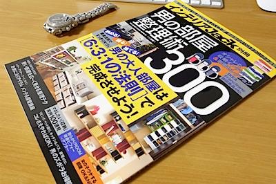 インテリアJack別冊 男の部屋整理術の写真