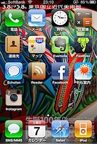 iPhoneのホーム画面 2011.05.07