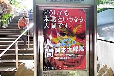 川崎市 岡本太郎美術館の写真