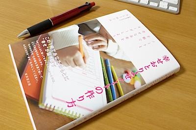 幸せおとりよせノートの作り方(著:さとうめぐみ)の写真