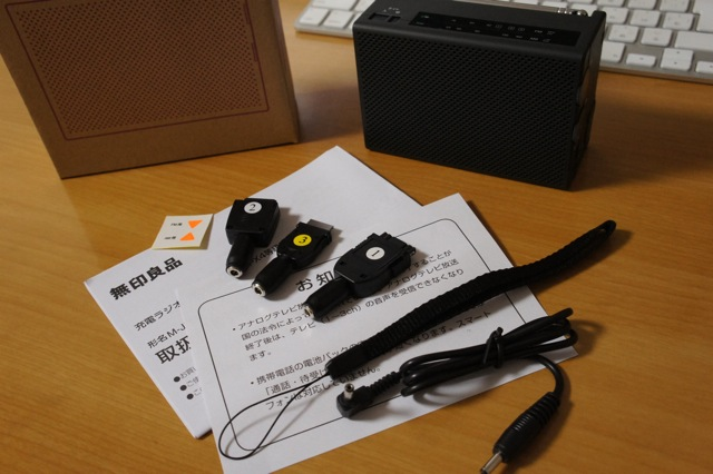 無印良品 / MUJI 『 246L 冷凍冷蔵庫 M-R25B 』 深澤直人 デザイン 希少廃盤 取扱説明書付 ○