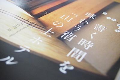 趣味の文具箱 vol.20の写真