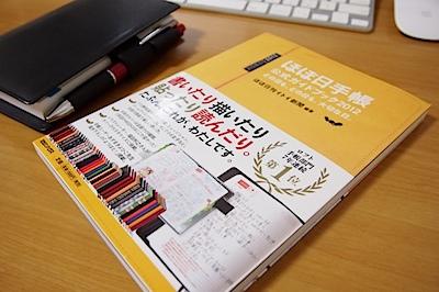 ほぼ日手帳 公式ガイドブック 2012の写真