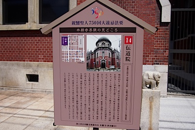 伝道院の写真