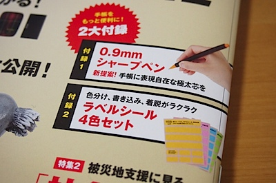 決定版 手帳術 2012 - 日経ビジネス Associe 2011年1115号の写真