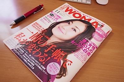 「一冊の手帳」で私が変わる! - 日経WOMAN 2011年11月号の写真