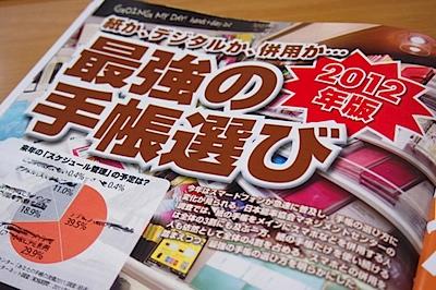日経トレンディ 2011年11月号の写真