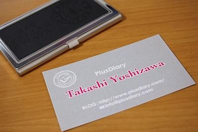 前川企画印刷 ブロガー名刺の写真