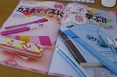 デキる課長のスキルアップ文房具の写真
