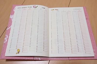 ミスド手帳 2012 スヌーピー・ピンクの写真