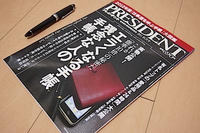 PRESIDENT (プレジデント) 2011年 1031号の写真
