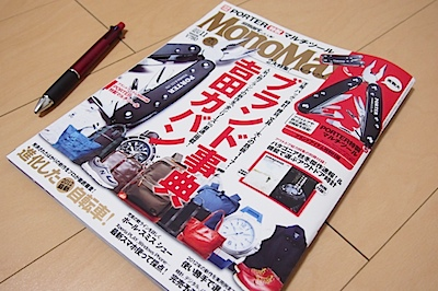 MonoMax 2011年11月号の写真