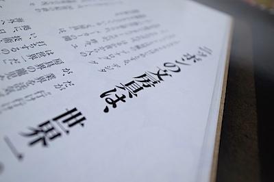 ニッポンの新オドロキ文房具―技術に、機能に、デザインに世界が驚嘆する! (別冊GoodsPress) の写真