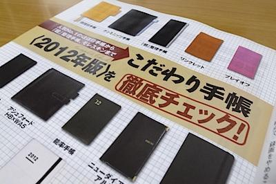 この文房具が超スゴイっ!&こだわり手帳を徹底チェック:特選街 2011年12月号