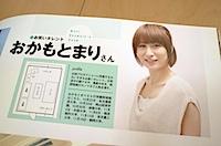 インテリアJack別冊 オシャレROOMサンプル250の写真