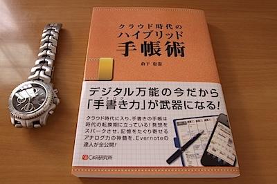 クラウド時代のハイブリッド手帳術(著:倉下忠憲)の写真
