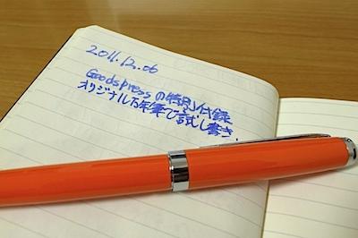 Goods Press 2012年 01月号 - 特別付録 オリジナル万年筆の写真