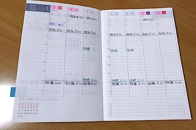 ほぼ日の週間手帳