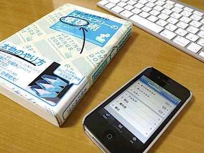 iPhoneとGTDの本の写真