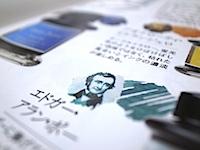 大人の文房具 vol.02の写真