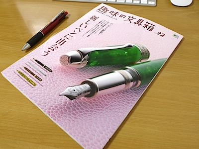趣味の文具箱 vol.22の写真