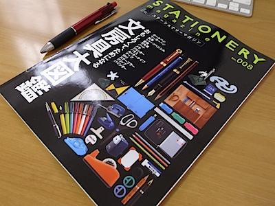 STATIONERY magazine No.008の写真