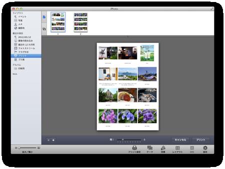 iPhotoのスクリーンショット