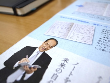 日経ビジネスアソシエ ノート術の写真