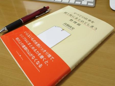 すべての仕事を紙1枚にまとめてしまう整理術(著:高橋政史)の写真