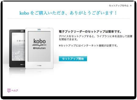 Kobo Desktopスクリーンショット
