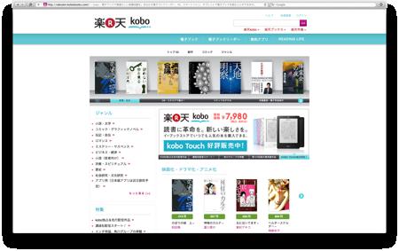 楽天koboのサイトのスクリーンショット