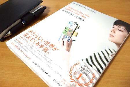 ほぼ日手帳公式ガイドブック2013の写真