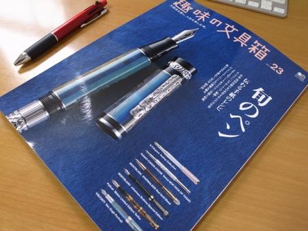 趣味の文具箱 vol.23 の写真