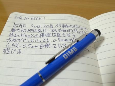DIME付録のタッチペン付きボールペンの写真