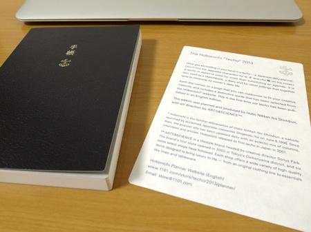Hobonichi Planner 2013 (英語版ほぼ日手帳)の写真