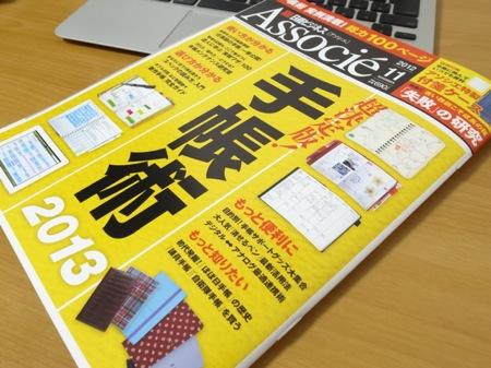超決定版!手帳術 2013:日経ビジネスAssocie 2012年11月号の写真