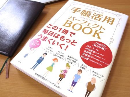 手帳活用 パーフェクトBOOKの写真
