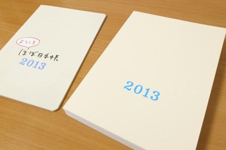 ほぼ日手帳2013の写真