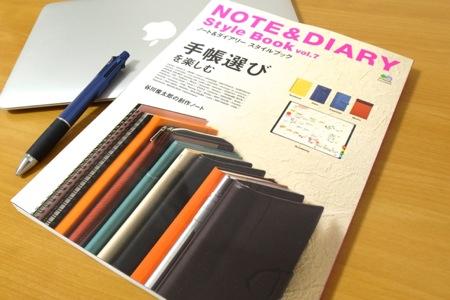 ノート&ダイアリースタイルブック Vol.7の写真