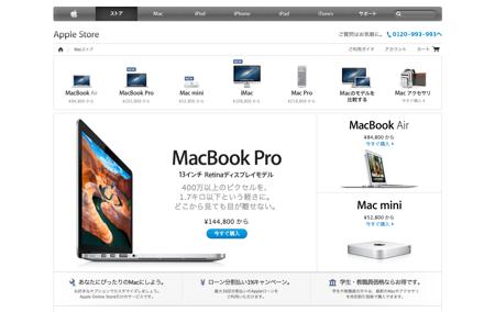 Apple Storeのスクリーンショット
