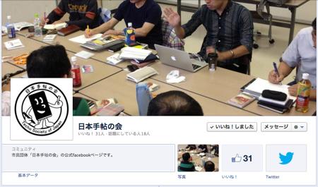 日本手帖の会Facebookページのスクリーンショット